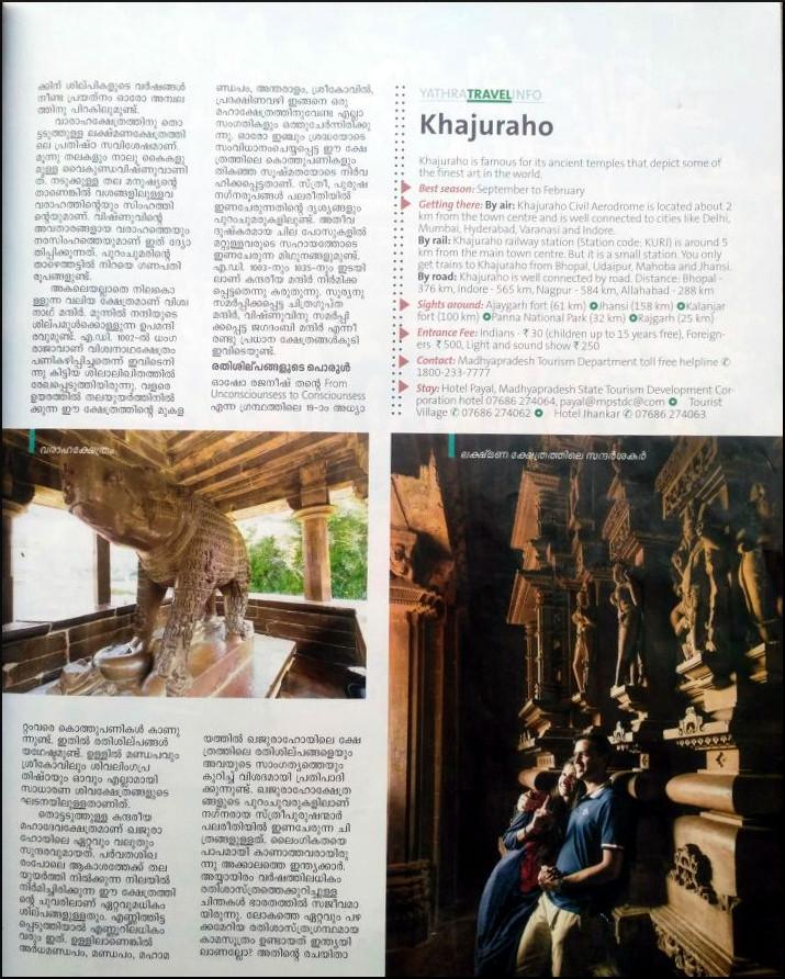 Kerala magazine, January 2018