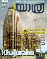 Magazine cover, January 2018